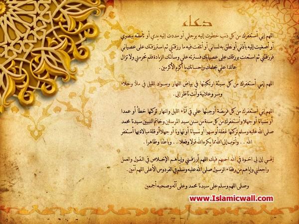 Super Apprendre l'arabe avec plaisir FB98